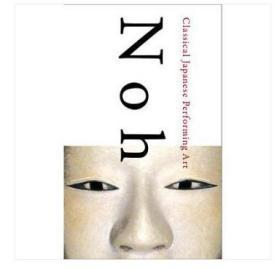 Noh: Classical Japanese Performing Art