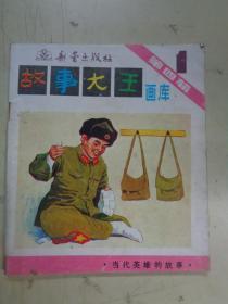 故事大王画库(新蕾出版社)第四辑