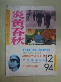 炎黄春秋1994.12