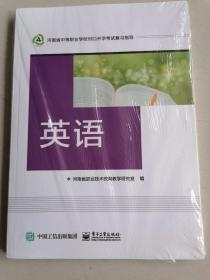 河南省中等职业学校对口升学考试复习指导 英语