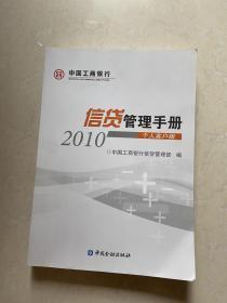 中国工商银行信贷管理手册 2010 个人客户版