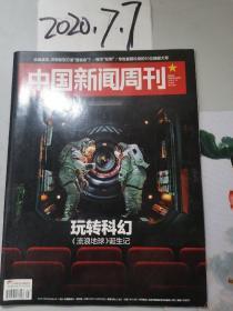 中国新闻周刊 2019年5期   (玩转科幻《流浪地球》诞生记)