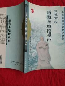 道教玄秘:道教圣地楼观台――陕西旅游历史文化丛书。