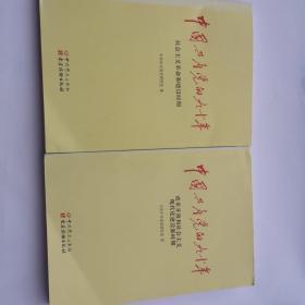 中国共产党的九十年(社会主义革命和建设时期  改革开放和社会主义现代化建设新时期)