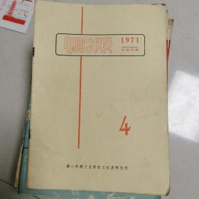 电测与仪表 1971.4