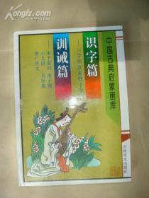 中国古典启蒙画库 识字篇 训诫篇