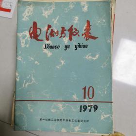 电测与仪表 1979.10