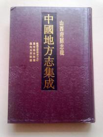 中国地方志集成 山西府县志辑(2)《乾隆太原府志(二)》《道光阳曲县志》《道光太原县志》