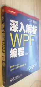 深入解析WPF编程 王少葵