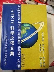 ATETC科学之塔文集 世界传统医学2000年卷