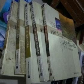 中国古代文学作品选第一.二.三.四.六卷