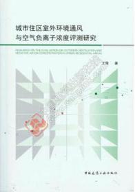 城市住区室外环境通风与空气负离子浓度评测研究 9787112246687 王薇 中国建筑工业出版社 蓝图建筑书店