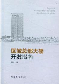 区域总部大楼开发指南 9787112248889 程景栋 中国建筑工业出版社 蓝图建筑书店