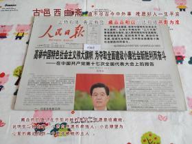 人民日报2007年10月25日