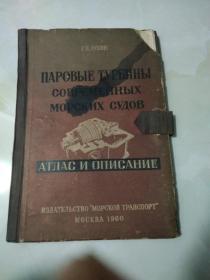 俄文原版~苏联1960年军工发功机图纸
