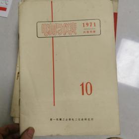 电测与仪表 1971.10