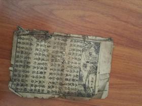 绘图庄农难字(共七页,有两页封面,其中有5页10面)有绘图
