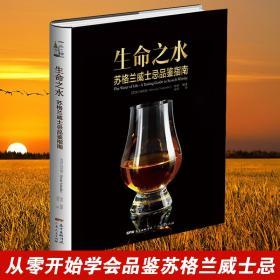 正版现货 生命之水:苏格兰威士忌品鉴指南 著名威士忌酒评家执笔 苏格兰威士忌品鉴入门工具书