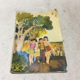 五年制小学课本第一册