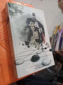 新编围棋常型技巧大全(上册)只有一册