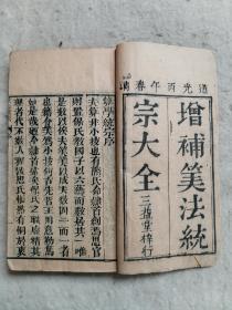 道光木刻  万历年版   算法统宗  1册6卷