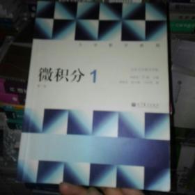 微积分(1第2版大学数学教程)刘建亚