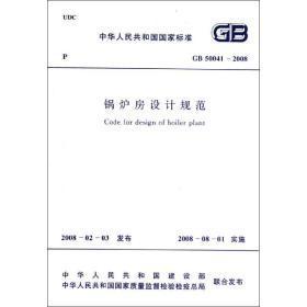 50041-2008锅炉房设计规范 建筑规范 中国机械联合会