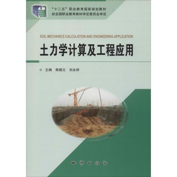 土力学计算及工程应用