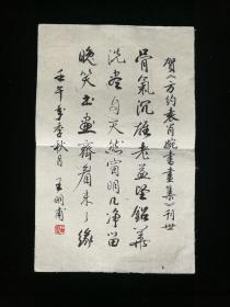 著名学者  中国社会科学院 民族学研究学者 王明甫  宣纸书法一件