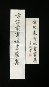 著名学者 中国社会科学院 民族学研究学者 王明甫  宣纸书法两件