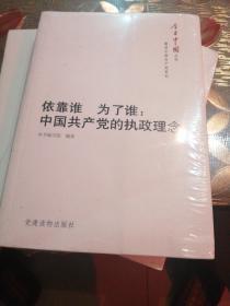 今日中国丛书·解读中国共产党系列·依靠谁·为了谁:中国共产党的执政理念