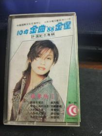 10年金曲88金星评选纪念专辑(一) 磁带