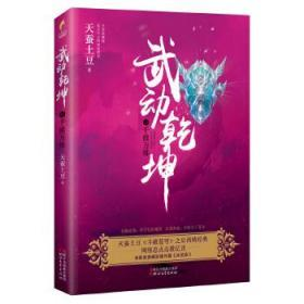 武动乾坤小说 天蚕土豆 9787533950613 浙江文艺出版社 正版图书