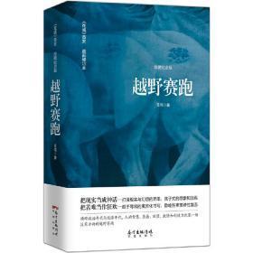 越野赛跑 艾伟 9787536079472 花城出版社 正版图书