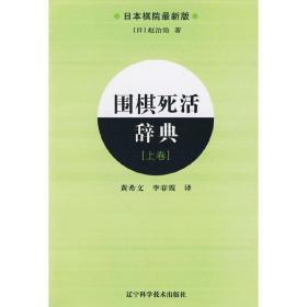 围棋死活辞典(上卷)