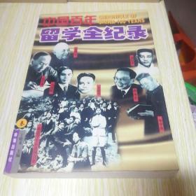 中国百年留学全纪录(叁)