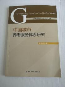 中国城市养老服务体系研究