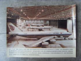 1996年,北京首都国际机场新建的亚洲最大四机位库。可同时停放四架波音747-400飞机和2架波音747-200SP飞机