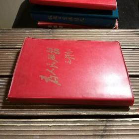 老笔记本:为人民服务(有毛主席像。64开红塑料外壳,包正版现货)