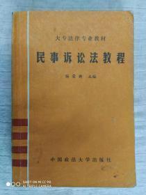 民事诉讼法教程