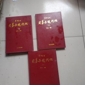 羑里易学:周易与现代化五,六,八合订本