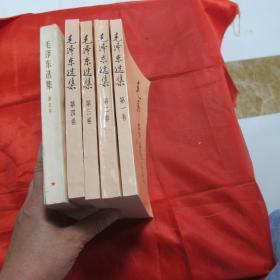 毛泽东选集(1--5)