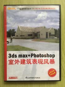 3ds max+Photoshop室外建筑表现风暴(两张光盘)