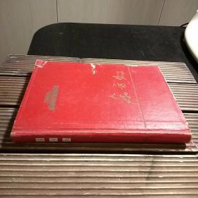 1967年老笔记本:东方红(文革气息浓厚。包正版现货。32开硬精装,已经使用)