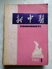 新中医 1984年1—12期全+1987第11期(共13本)