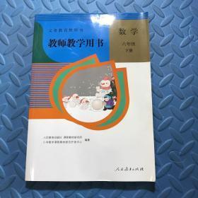 教师教学用书 数学六年级 下册
