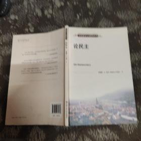 当代资本主义研究丛书:论民主