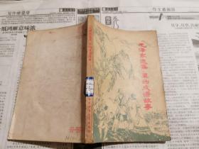 《毛泽东选集》里的成语故事(正版现货,包挂刷)