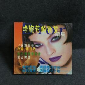 珍妮花的欲望 续集    VCD  2碟片 外国电影 光盘  (个人收藏品) 绝版