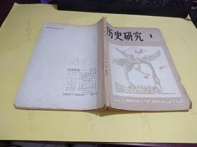 历史研究    1981年第1期